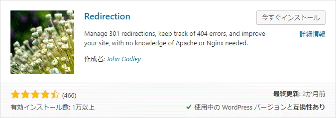 wordpress plugin Redirection by john Godley